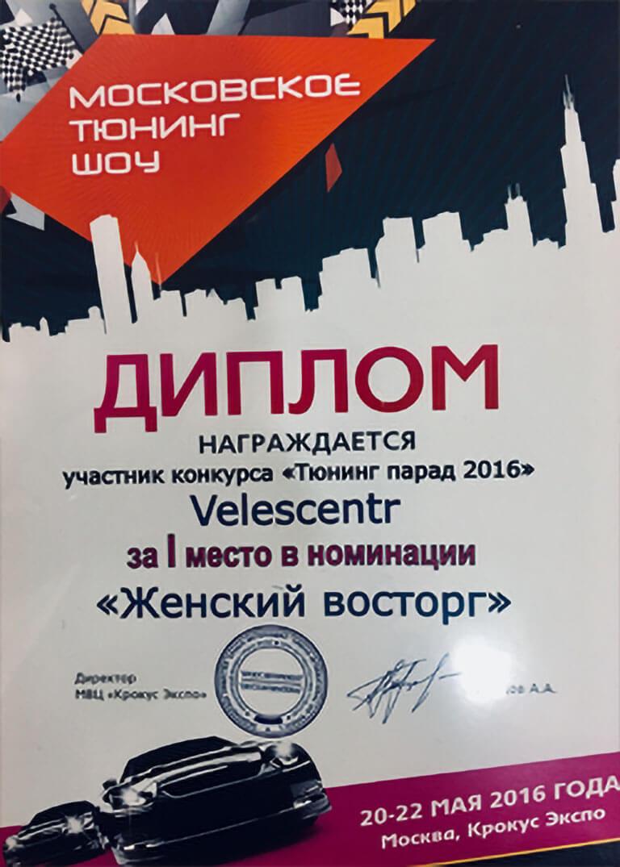 Сертификат 3 клон